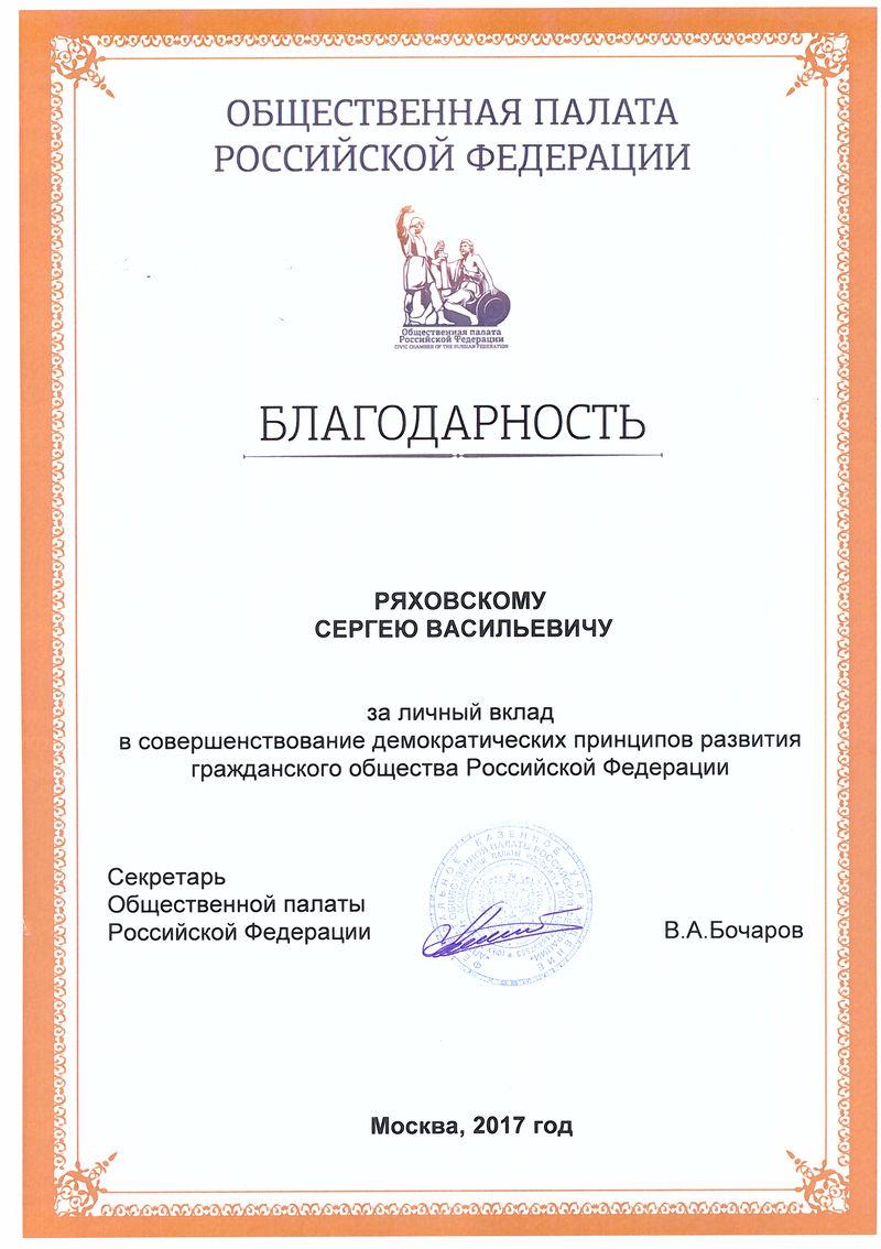 Общественная палата РФ выразила благодарность епископу Сергею Ряховскому