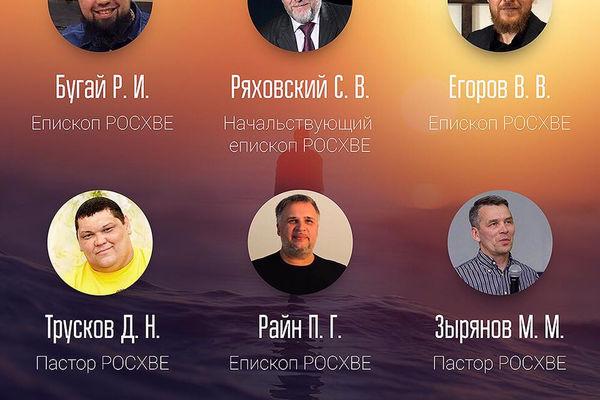 В Сибири пройдет региональная конференция с участием Начальствующего епископа РОСХВЕ