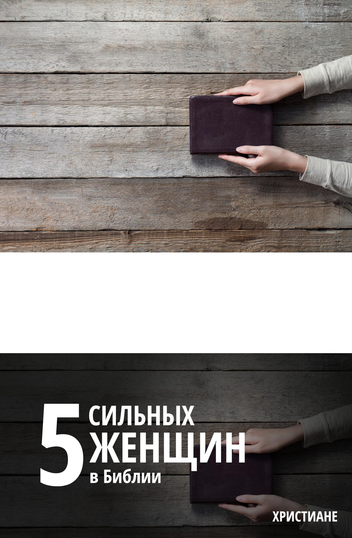 Пять коротких библейских историй о сильных женщинах