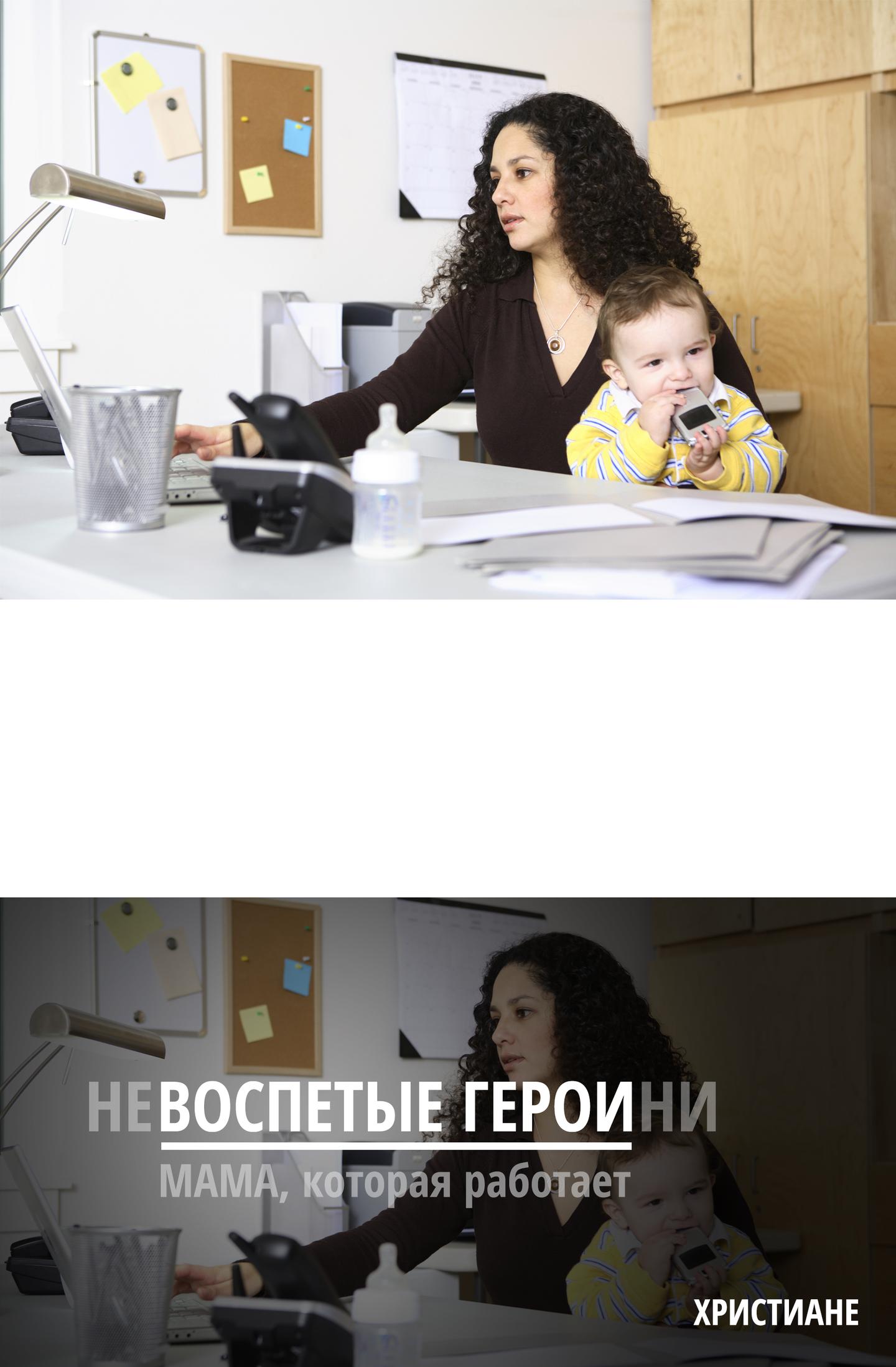 Невоспетые героини: воздадим должное работающим мамам