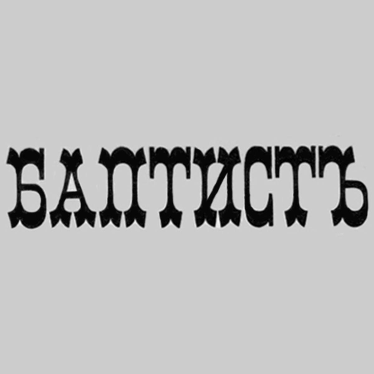 В.В. Иванов: Чтобы оправдание закона исполнилось в нас...