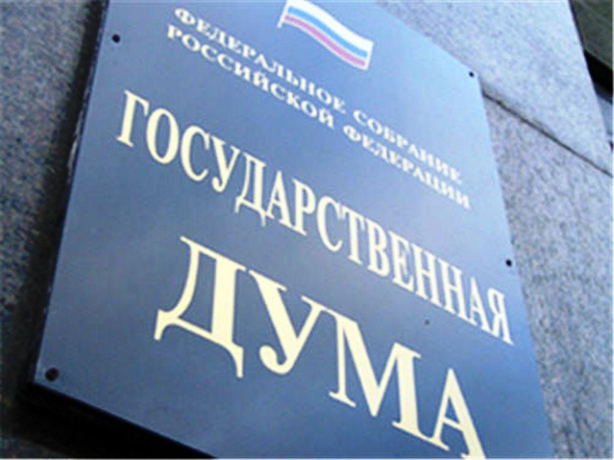 Госдума приняла поправки о распоряжении имуществом религиозных организаций