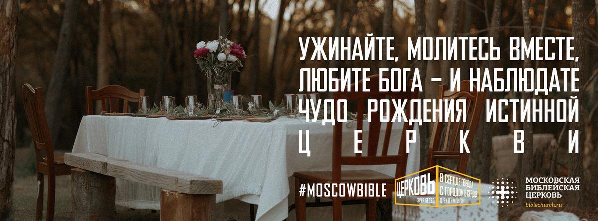 Ужинайте, молитесь вместе, любите Бога – и наблюдайте чудо рождения истинной церкви