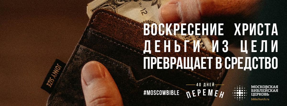 Воскресение Христа деньги из цели превращает в средство