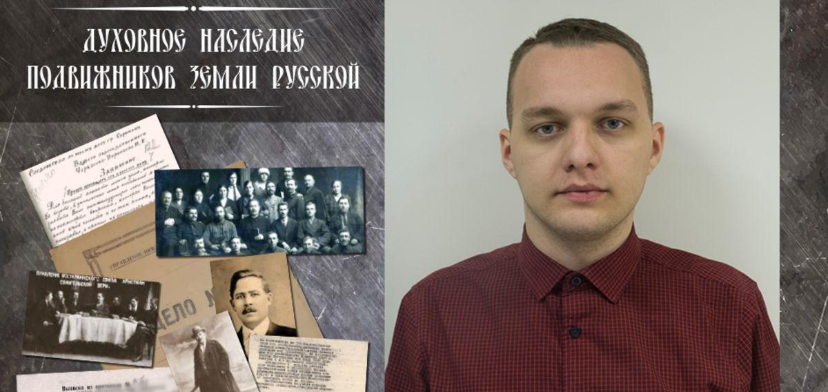 Алексей Егоров: «Служители прошлого – пример для современных служителей»