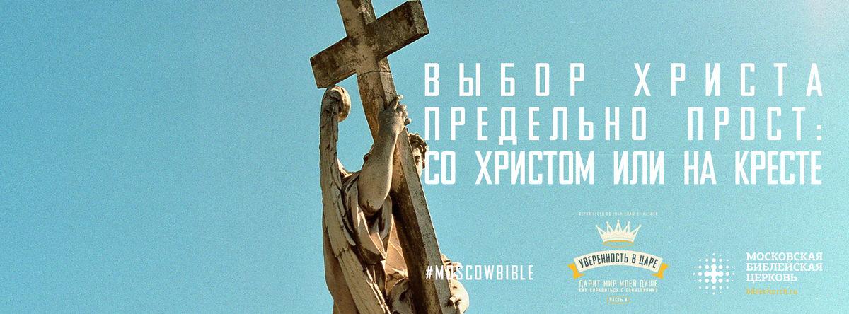 Выбор Христа предельно прост: со Христом или на кресте