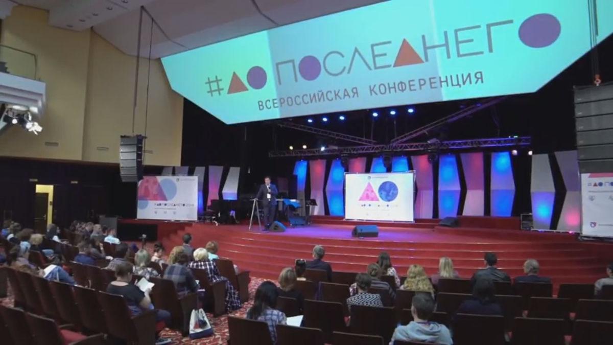 «До последнего» - в Москве прошла конференция альянса «Россия без сирот»