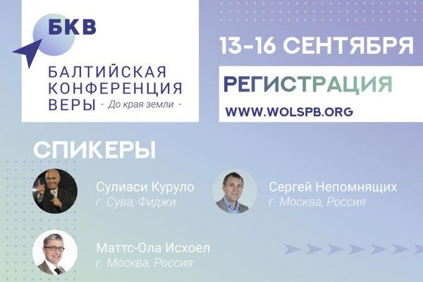 Ежегодная Балтийская конференция веры пройдет в сентябре