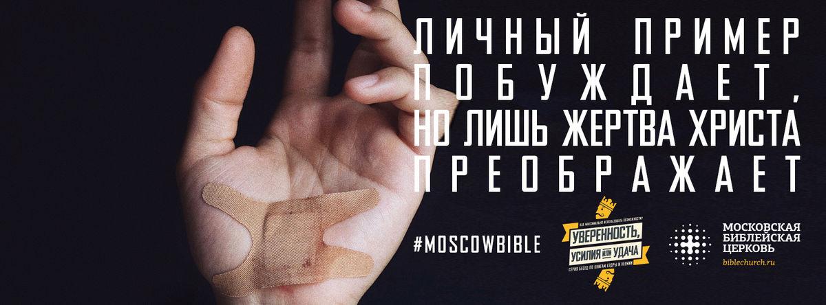 Личный пример побуждает, но лишь жертва Христа преображает