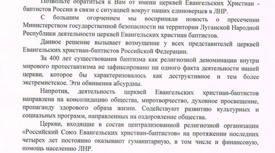 Обращение к руководству непризнанной Луганской Народной Республики