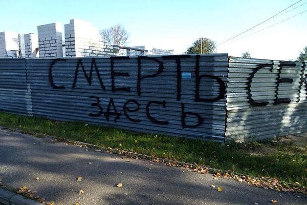 Оскорбительные надписи с угрозами убийства появились на заборе строящегося дома верующих