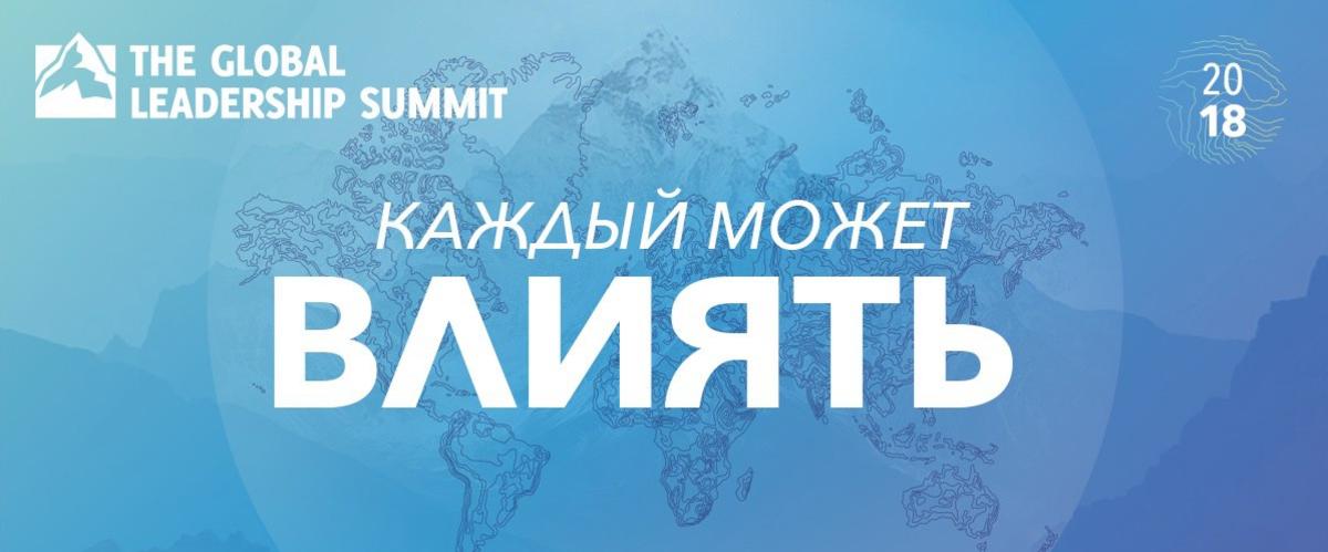 Глобальный лидерский саммит в Библейском центре «Слово жизни» Москва