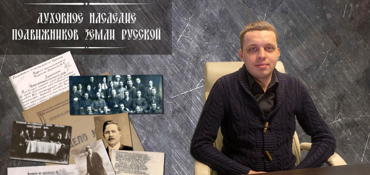 Сергей Егоров: «Даже негативные советские фильмы помогали протестантам в их проповеди»
