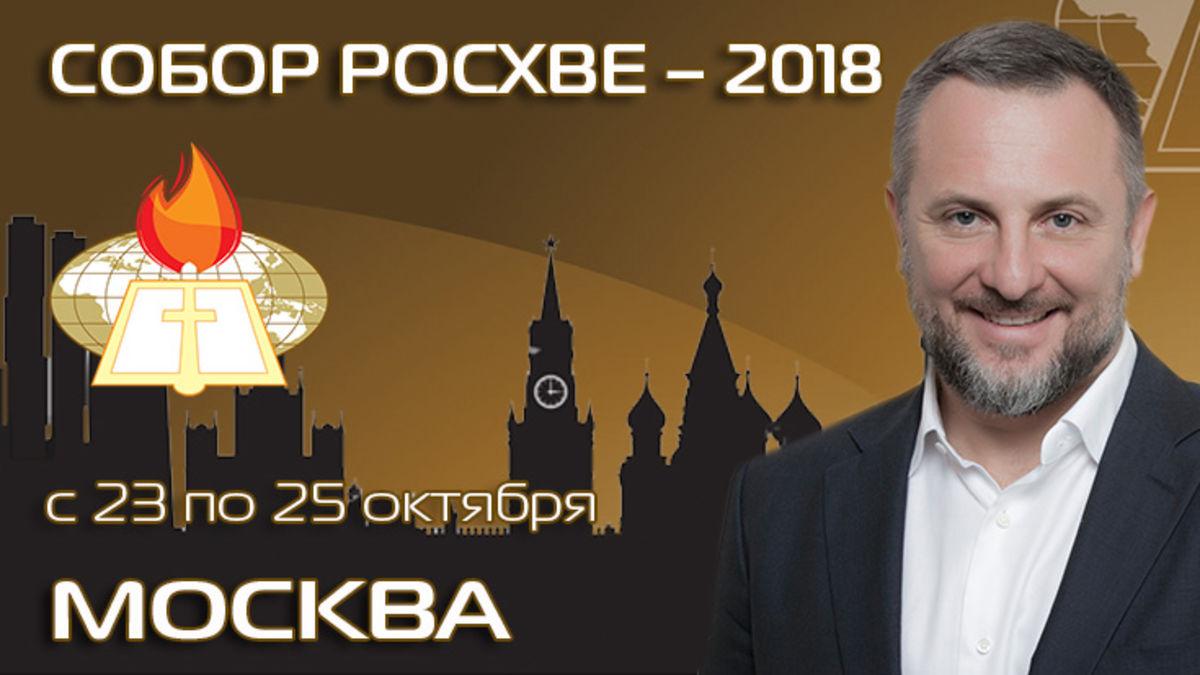 Епископ Эдуард Деремов приглашает на Собор РОСХВЕ – 2018
