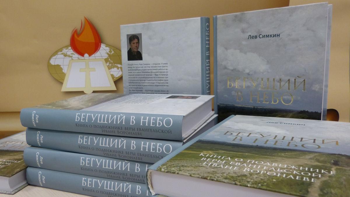 Участники Собора РОСХВЕ получат книгу об Иване Воронаеве и «паспорт миссионера»