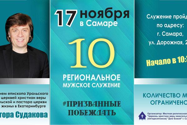 В Самаре пройдёт 10-е региональное мужское служение «Призванные побеждать»