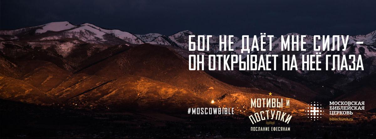 Бог не даёт мне силу – Он открывает на неё глаза