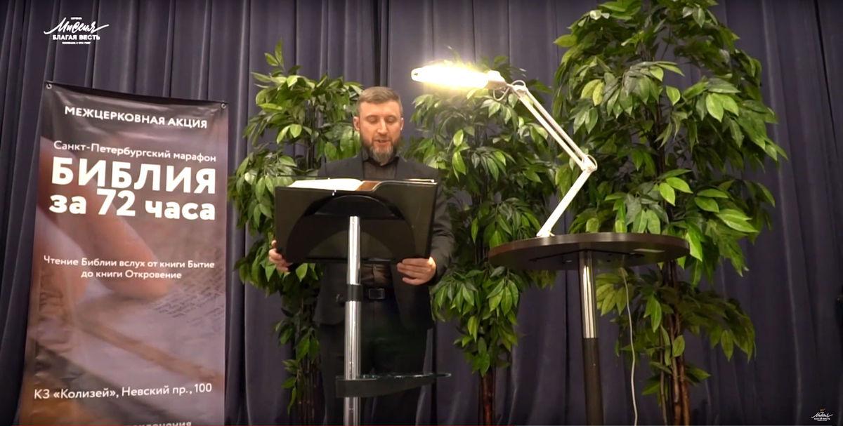 Марафон «Библия за 72 часа» прошел в Санкт-Петербурге