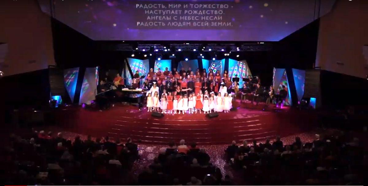 В Московской церкви «Благая весть» отметили Рождество