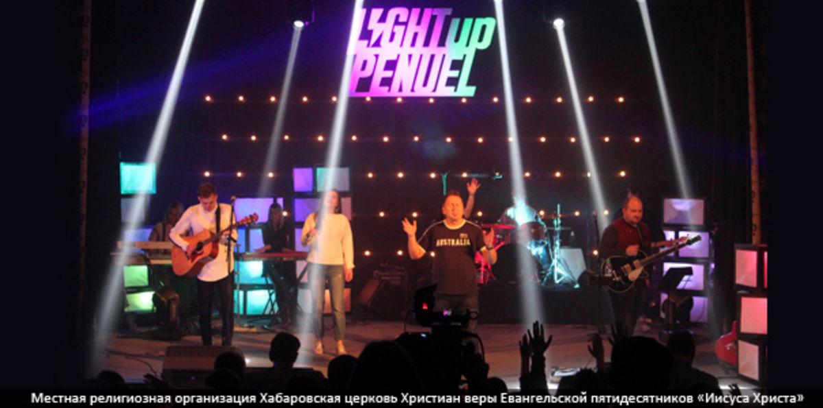 На Дальнем Востоке прошла юбилейная молодежная конференция LightupPenuel