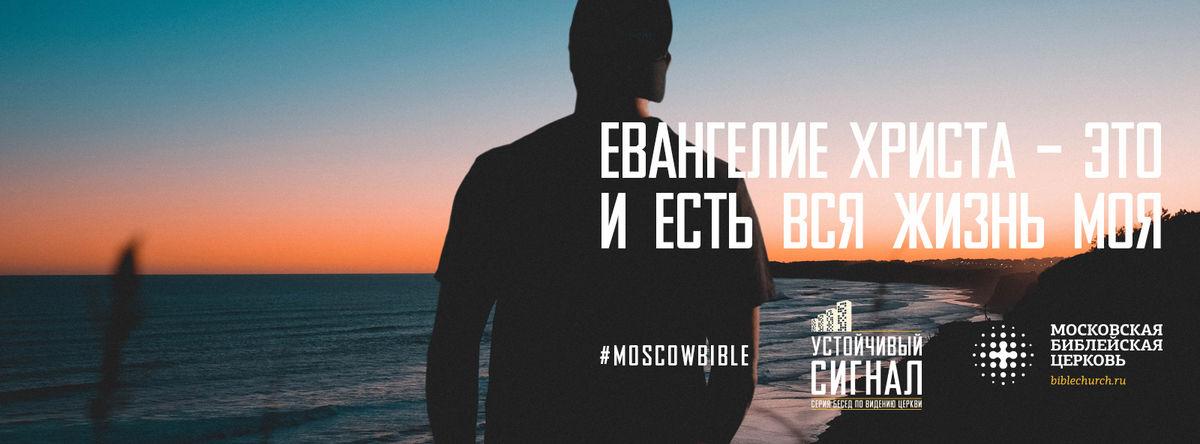 Евангелие Христа – это и есть жизнь моя