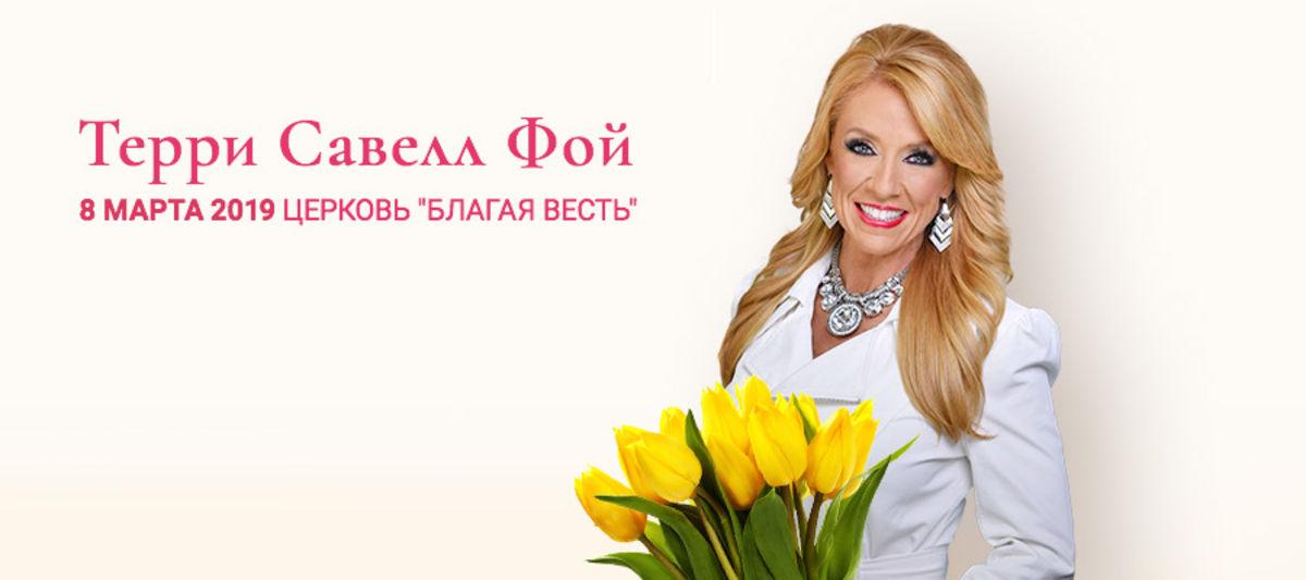 Женская конференция «Сделай мечту реальностью» пройдет в Москве