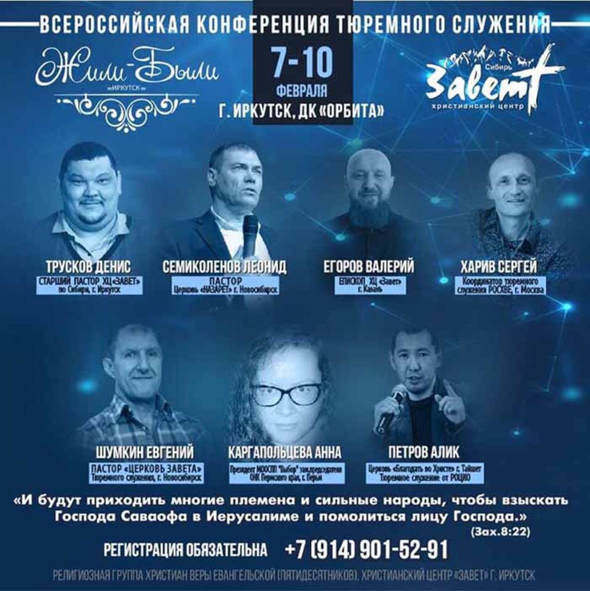 Жили-Были: ежегодная конференция для тюремных служителей пройдет в Иркутске