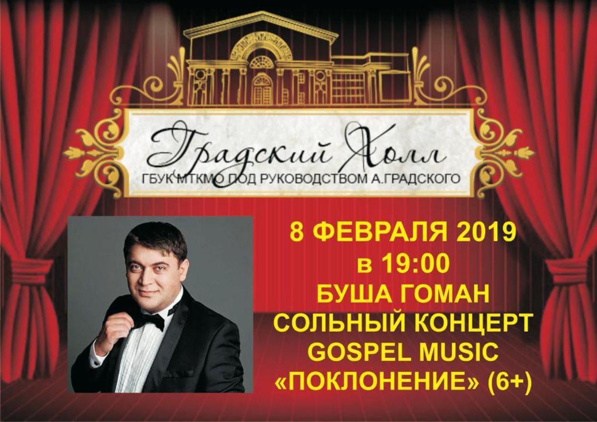 Буша Гоман приглашает на «Поклонение» в Москве