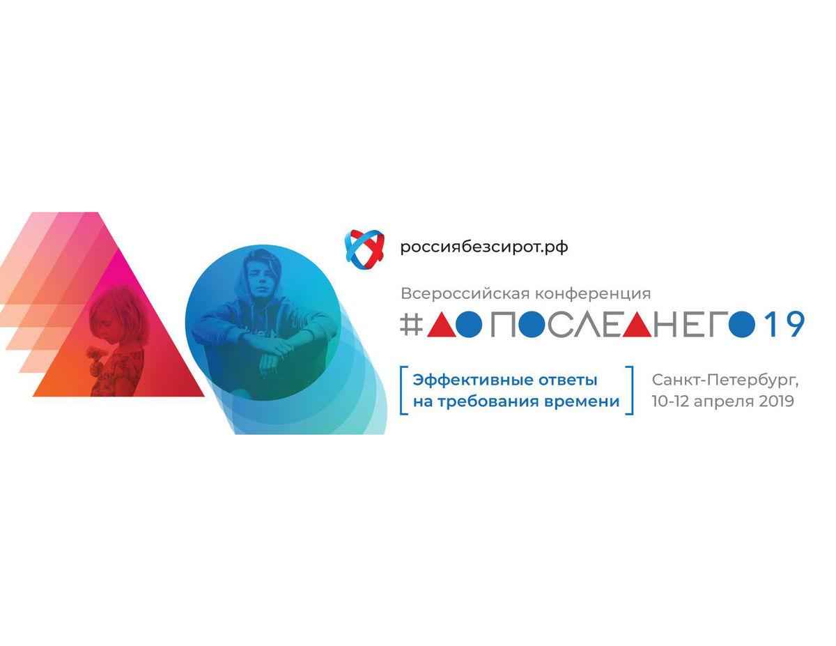 Всероссийская конференция «Россия без сирот: до последнего 2019» пройдёт в Санкт-Петербурге