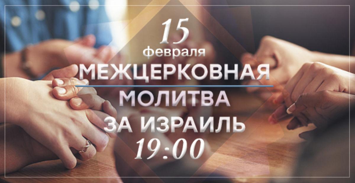 Церковь «Благая весть» приглашает принять участие в молитве за Израиль