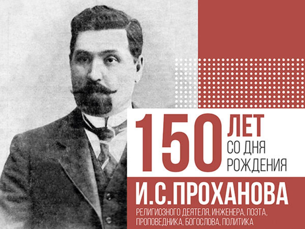 Праздничное богослужение к 150-летию И.С. Проханова в Московской Центральной Церкви ЕХБ