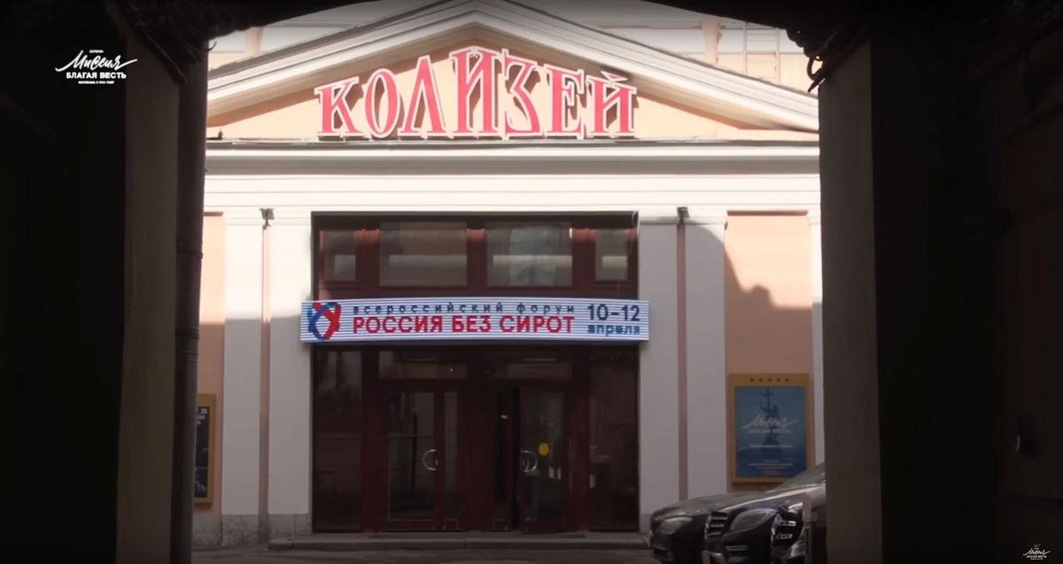 Конференция «Россия без сирот» прошла в Санкт-Петербурге
