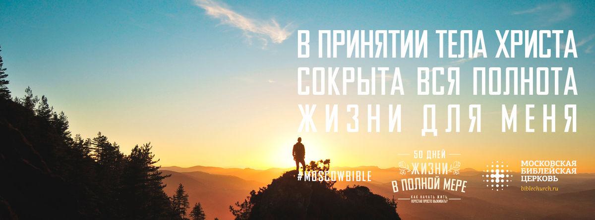 В принятии Тела Христа сокрыта полнота жизни для меня