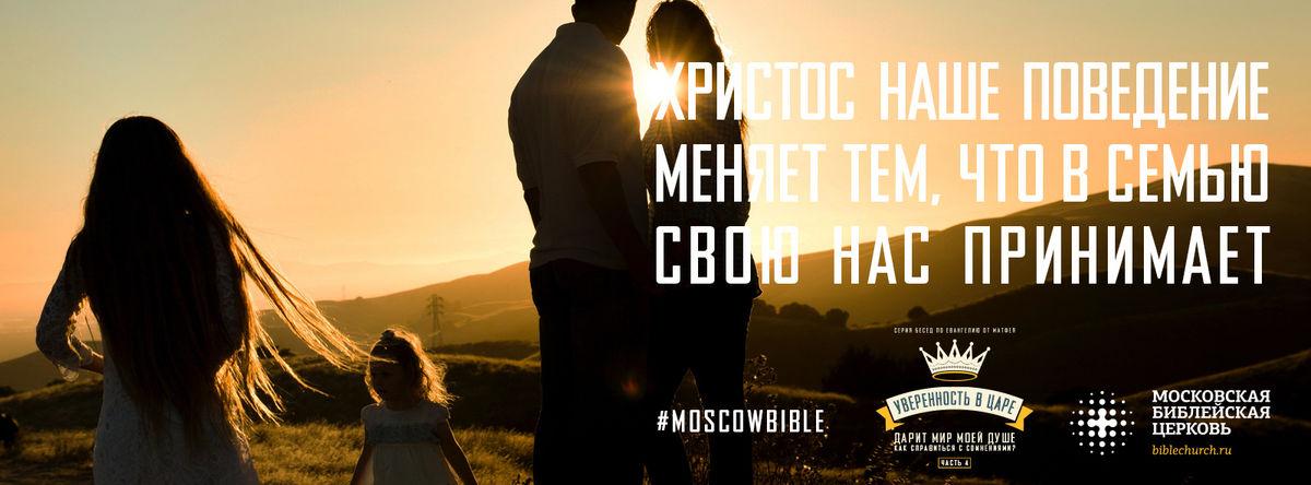 Христос наше поведение меняет тем, что в Свою семью нас принимает