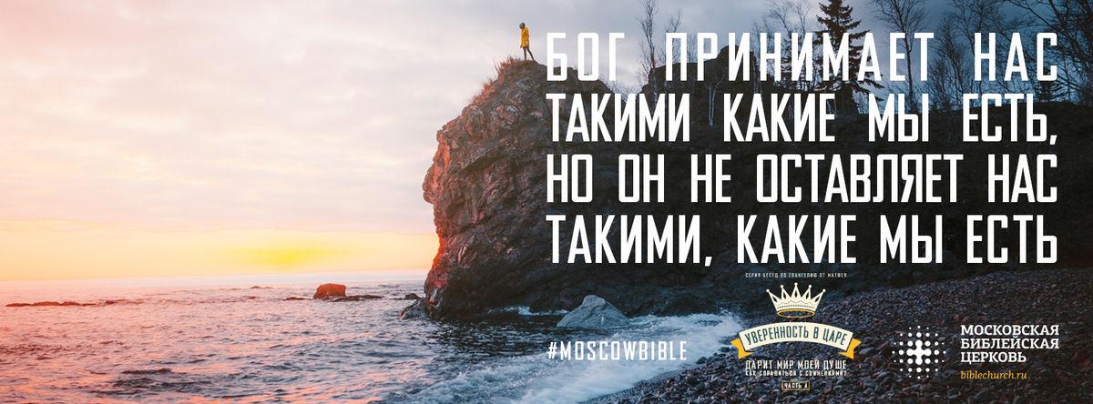 Бог принимает нас такими, какие мы есть, но Он не оставляет нас такими, какие мы есть