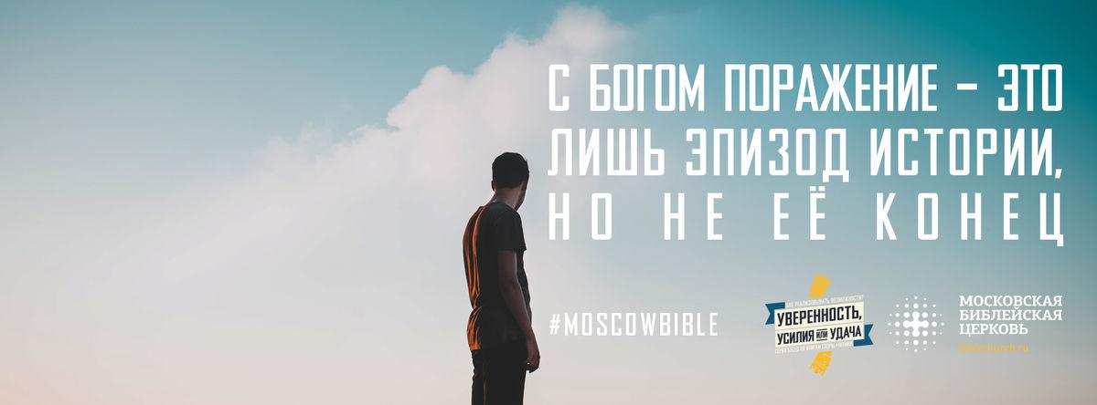 C Богом любое поражение – это лишь эпизод истории, но не её конец