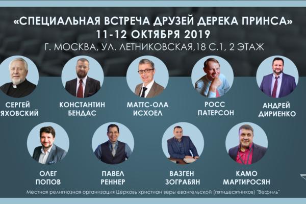 Епископ Сергей Ряховский приглашает на «Специальную встречу друзей Дерека Принса»