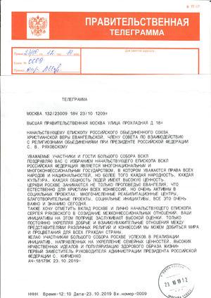 Сергей Кириенко поздравил епископа Сергея Ряховского с переизбранием