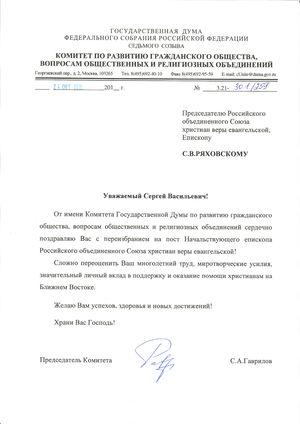 Сергей Гаврилов поздравил епископа Сергея Ряховского с переизбранием