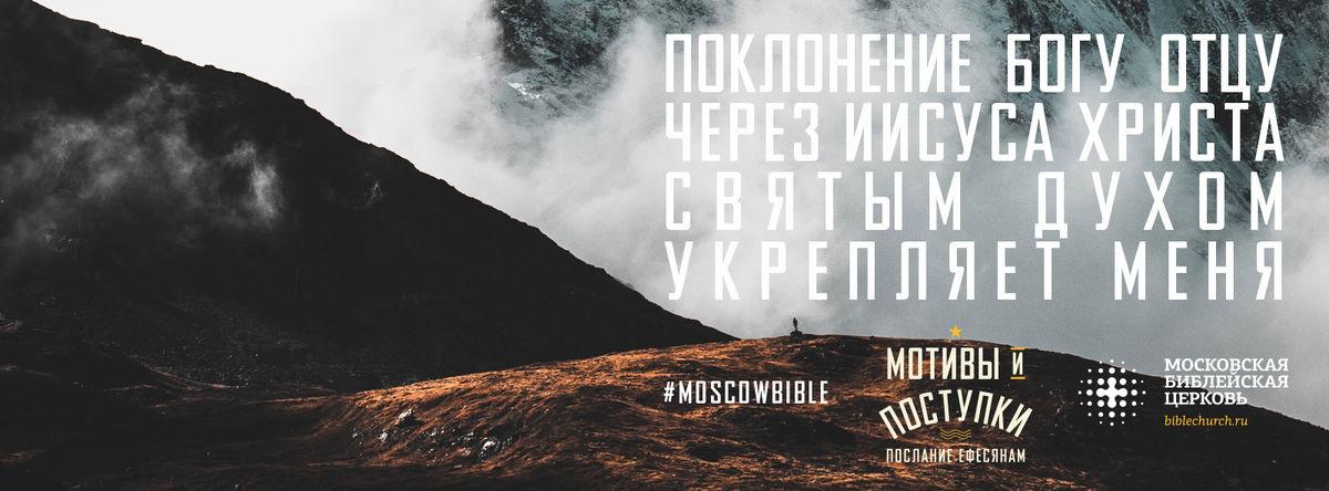 Поклонение Богу Отцу через Иисуса Христа Святым Духом укрепляет меня