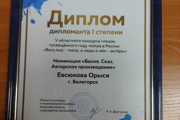 Прихожанка церкви «Новое поколение» стала призёром конкурса чтецов