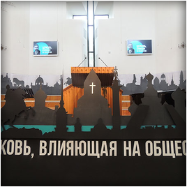 Большой фоторепортаж о конференции «Церковь, влияющая на общество»