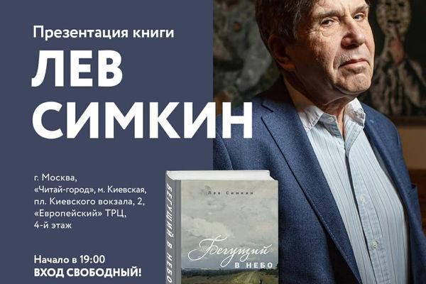 Сегодня вечером состоится презентация книги о христианском подвижнике Иване Воронаеве