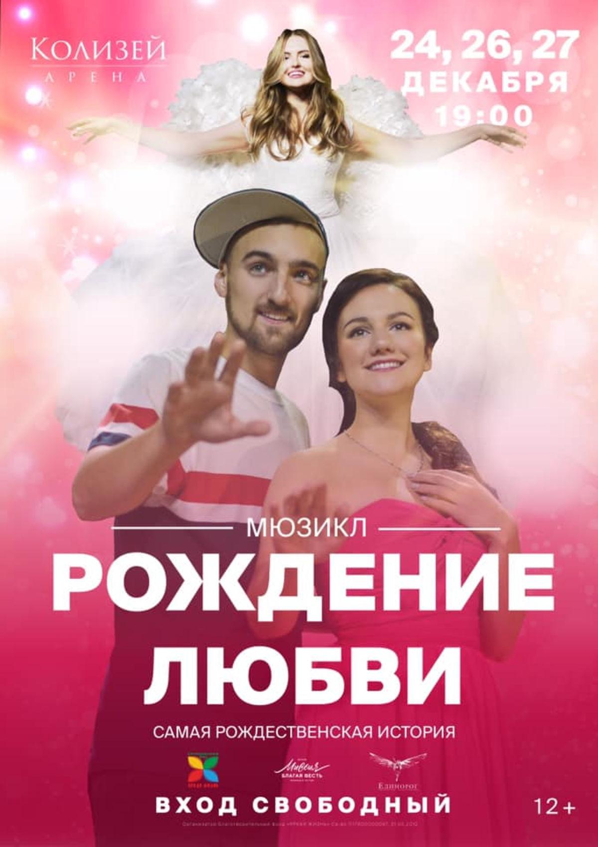 В Петербурге на Рождество представят мюзикл «Рождение Любви»