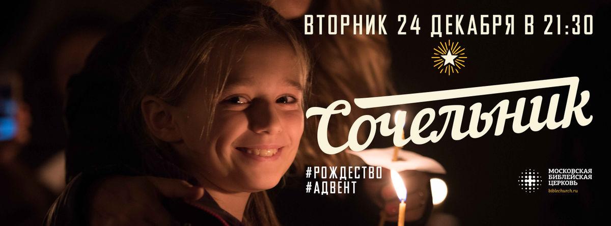 Сочельник со свечами