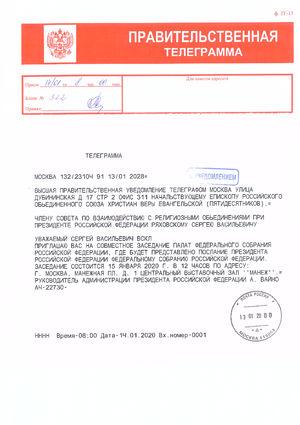 Епископ Сергей Ряховский приглашен на оглашение послания Президента Федеральному Собранию